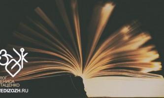 Як навчитися читати швидко і запам`ятовувати прочитане надовго?