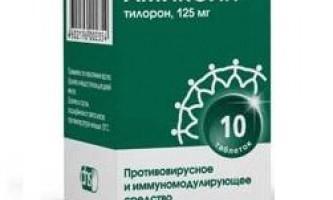 Препарат «аміксин»: інструкція із застосування і правила прийому ліків