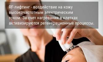 Процедура rf-ліфтингу - простий, ефективний і безболісний спосіб омолодження шкіри обличчя і тіла