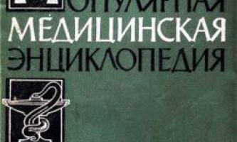 Рубрика «варикозне розширення вен» (п.м.е., 1979р.)